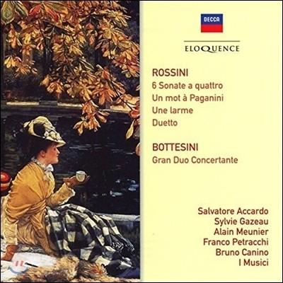 Salvatore Accardo 로시니: 여섯 개의 현악 소나타, 첼로와 더블베이스를 위한 이중주 (Rossini: String Sonatas, Duetto, Un Mot a Paganini, Une Larme) 살바토레 아카르도