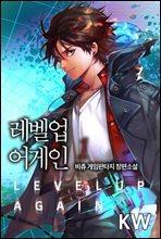 레벨업 어게인 01