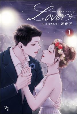[세트] Lovers(러버즈) (총2권/완결)