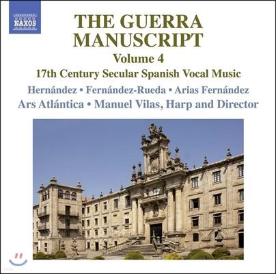 Ars Atlantica / Manuel Vilas 게라 필사본에 수록된 17세기 스페인 세속 성악곡 4집 (The Guerra Manuscript, Vol.4 - 17th Century Secular Spanish Vocal Music) 아르스 아틀란티카, 마누엘 빌라스