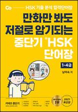 중단기 신 HSK 단어장 1-4급