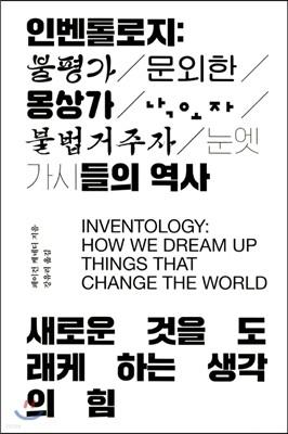 인벤톨로지 : 불평가, 문외한, 몽상가, 낙오자, 불법 거주자, 눈엣가시들의 역사