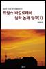 프랑스 바칼로레아 철학 논제 탐구(1)