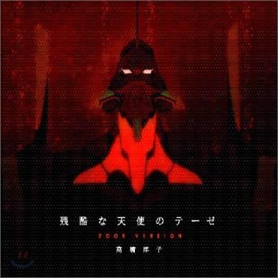 신세기 에반게리온: 잔혹한 천사의 테제 (2009 버전) 이미지 앨범