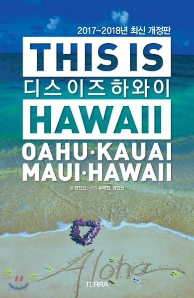 THIS IS HAWAII 디스 이즈 하와이