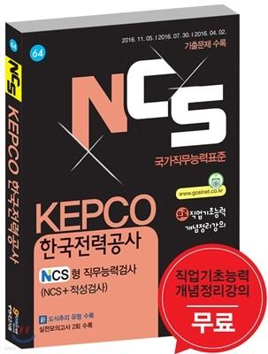 NCS KEPCO 한국전력공사 NCS형 직무능력검사 NCS+적성검사