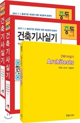 2017 건축기사실기 3권