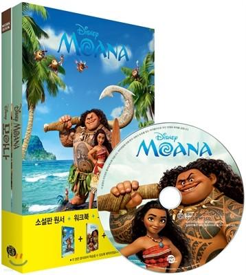 모아나 Moana