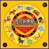 Jiao Shan-lin (자오산린) - 운수대통 하세요! - 12띠 음악 (12 Chinese Zodiac Signs)