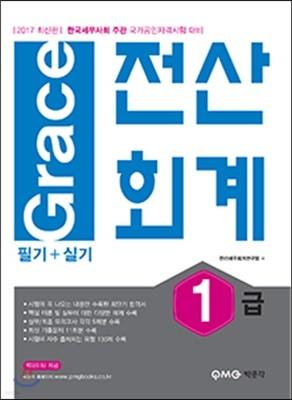 2017 Grace 전산회계 1급 필기+실기