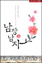 [세트] 남장남자 (총4권/완결)