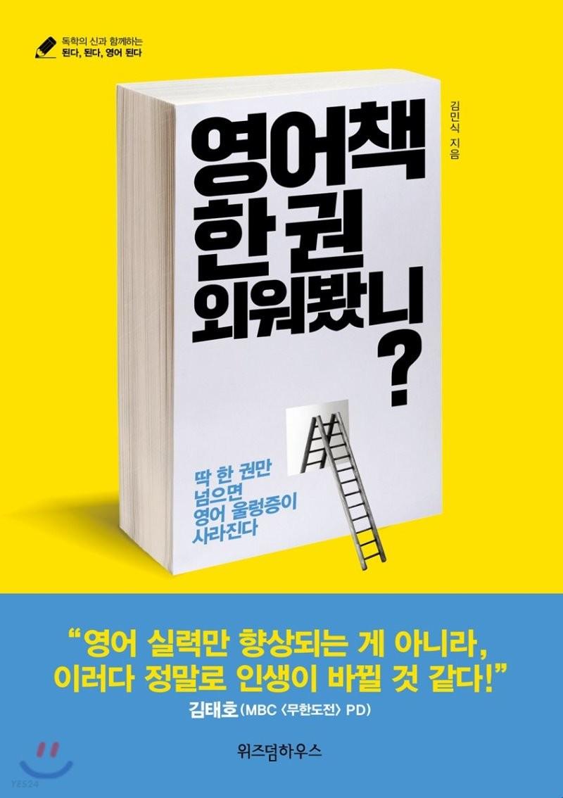 영어책 한 권 외워봤니?