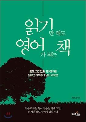 읽기만 해도 영어가 되는 책