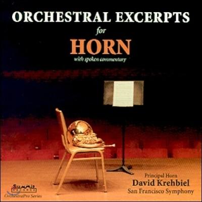 David Krehbiel 오케스트라 악기 발췌 시리즈 - 호른 (ORCH PRO -Horn) 데이비드 크레비엘