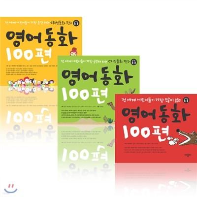 영어동화 100편 (전3권/CD포함)