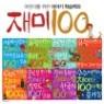 재미있는 100대시리즈 8권세트