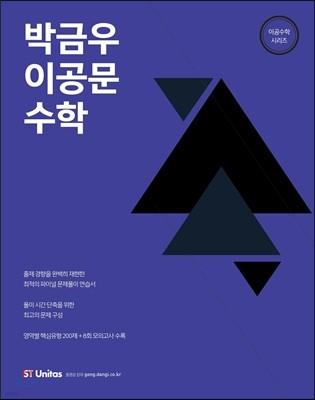 2017 박금우 이공문 수학