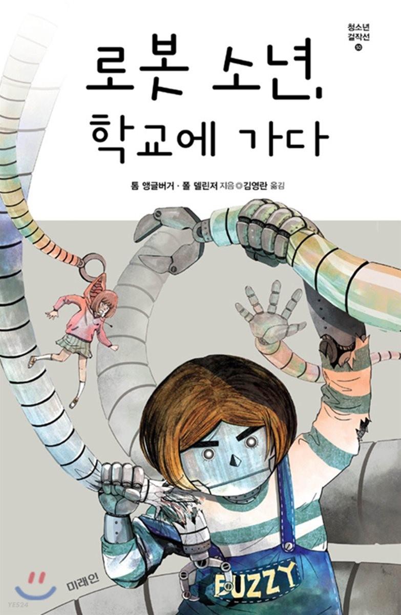 로봇 소년, 학교에 가다