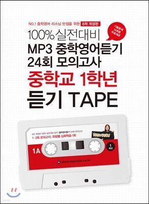 100% 실전대비 MP3 중학영어듣기 24회 모의고사 중학교 1학년 듣기 테이프 (2017년)