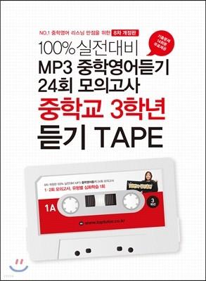 100% 실전대비 MP3 중학영어듣기 24회 모의고사 중학교 3학년 듣기 테이프 (2017년)