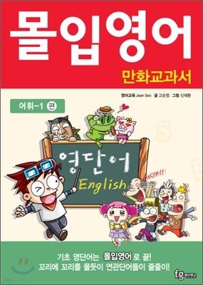 몰입영어 만화교과서 상황별 어휘 1편
