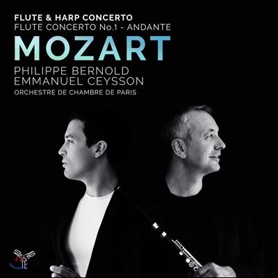 Philippe Bernold / Emmanuel Ceysson 모차르트: 플루트와 하프를 위한 협주곡, 플루트 협주곡 1번 (Mozart: Flute & Harp Concerto K.299, Flute Concerto K.313) 필립 베르놀드, 엠마뉴엘 세이송