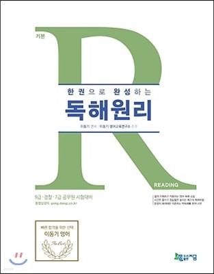 2017 한 권으로 완성하는 독해원리 READING 기본