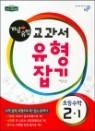 [중고] 개념+유형 교과서 유형잡기 초등수학 2-1 (2017년)