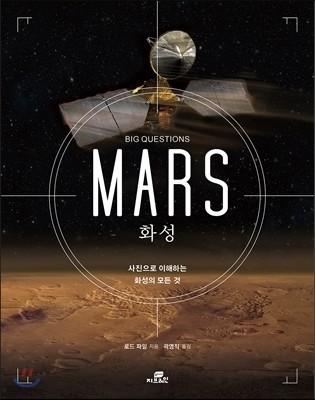 빅 퀘스천 화성 BIG QUESTIONS MARS