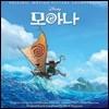 모아나 뮤지컬 애니메이션 음악 (Moana OST by Mark Mancina 마크 맨시나) [Korean Edition]
