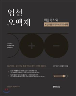 2017 엄선오백제 위종욱 사회