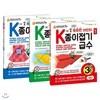 NEW 똑똑한 어린이 급수종이접기 1급~3급 시리즈 전3권 세트(색종이 증정)