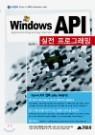 Windows API 실전 프로그래밍
