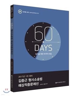 2017 ACL 김중근 형사소송법 예상적중문제선 (1차 대비)
