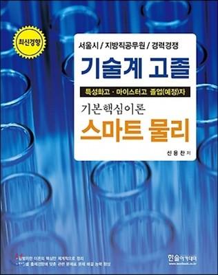 2017 기술계 고졸 스마트물리 기본핵심이론