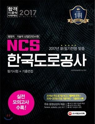 NCS 한국도로공사 필기시험+기출면접