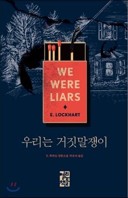 우리는 거짓말쟁이