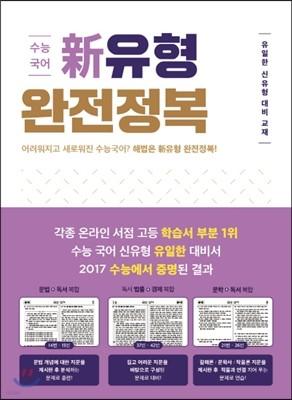 2018 수능 국어 신유형 완전정복 (2017년)