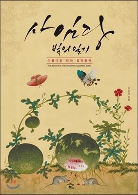 아름다운 민화 컬러링북 : 사임당 빛의 일기