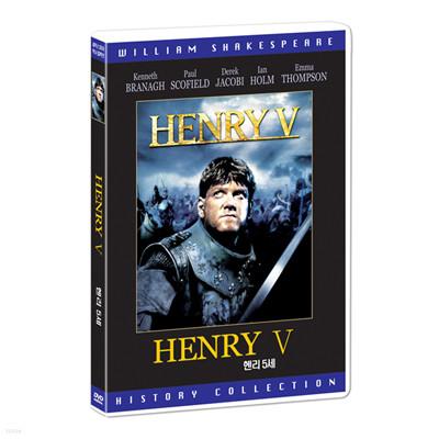 셰익스피어 역사극 : 헨리 5세