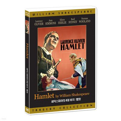 셰익스피어의 4대 비극 : 햄릿