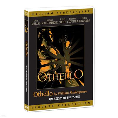 셰익스피어의 4대 비극 : 오델로