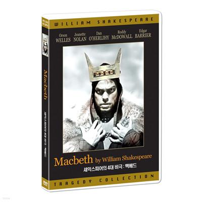 셰익스피어의 4대 비극 : 맥베드