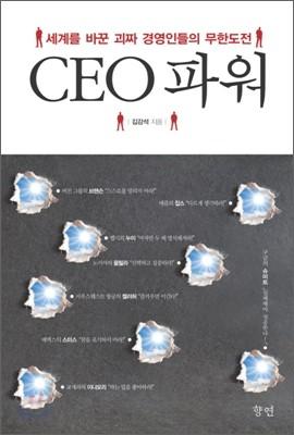 CEO 파워