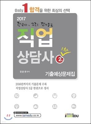 2017 Only 1 직업상담사 2급 1차 기출예상문제집