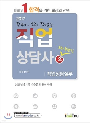 2017 Only 1 직업상담사 2급 2차 직업상담실무