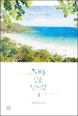 [합본] 그대를 잊은 것처럼 (전2권/완결)