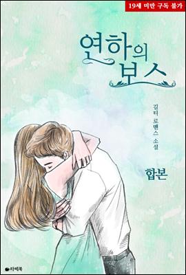 [합본] 연하의 보스 (전2권/완결)