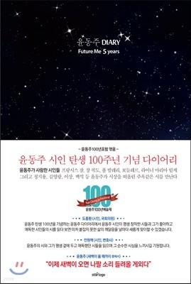 윤동주 DIARY : Future Me 5 years