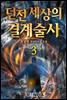 던전 세상의 결계술사 03권